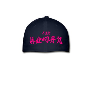 All of our Monsters (Alt) Baseball Cap - navy