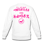 All of our Monsters (Alt) Crewneck Sweatshirt - white