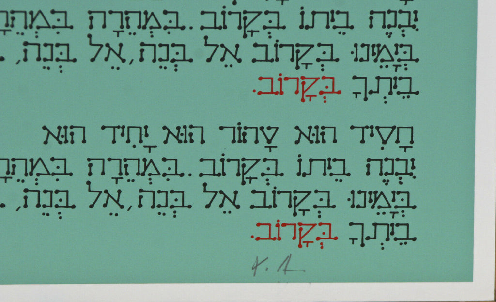 """A'Deer Hu"" By Yaacov Agam Signed from The Passover Haggadah LE #99/99"