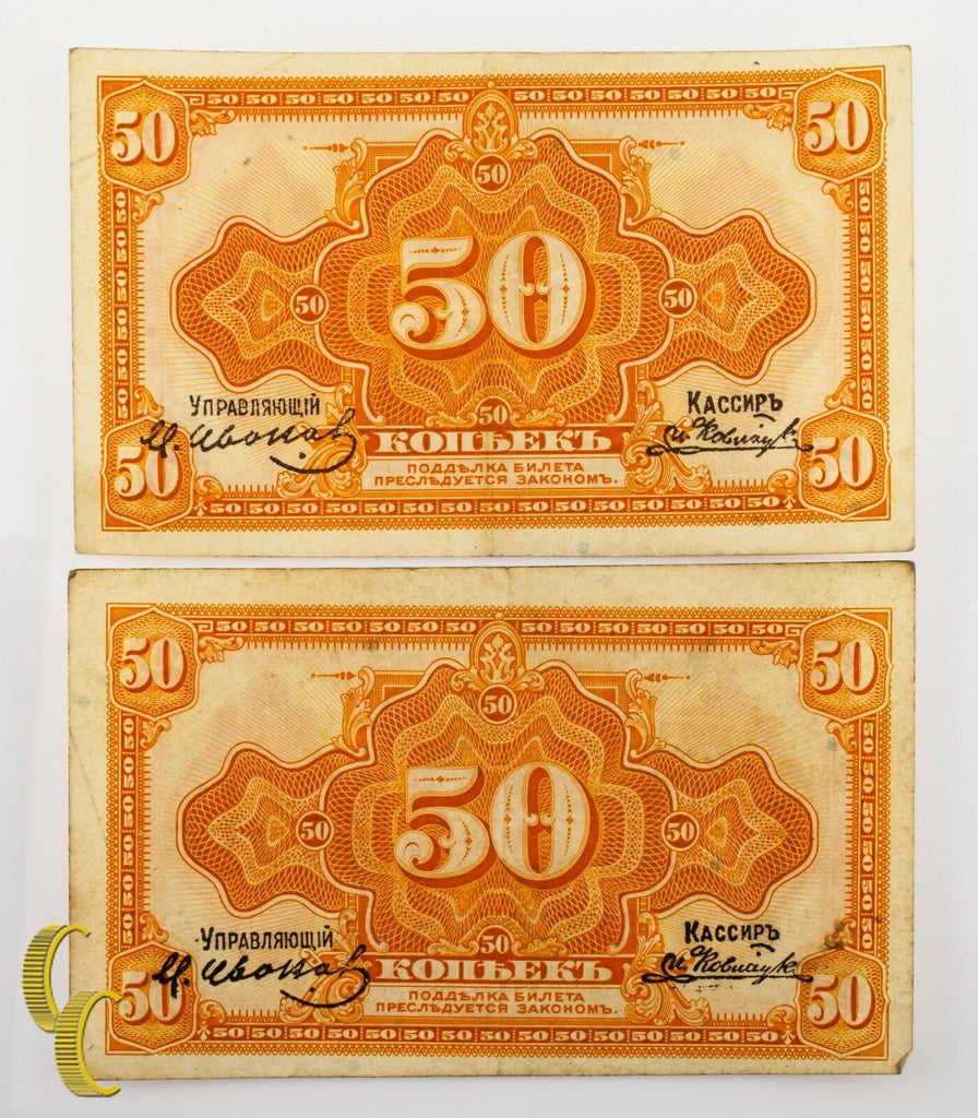 1919 Russia East Siberia 50 Kopeks 2 pc Note Lote (VF) Very Fine Condition