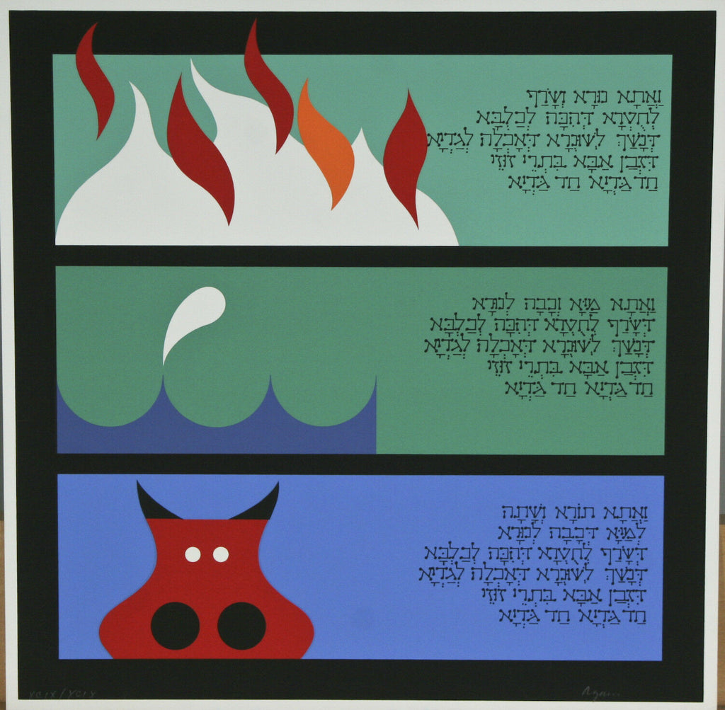 """Chad Gadya II"" By Yaacov Agam Signed from The Passover Haggadah LE #99/99"