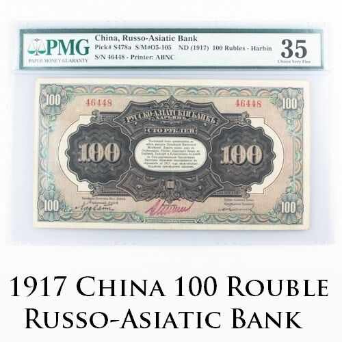 1917 China Russo-Asiatic Bank 100 Rubles Graded by PMG VF-35 P# S478a