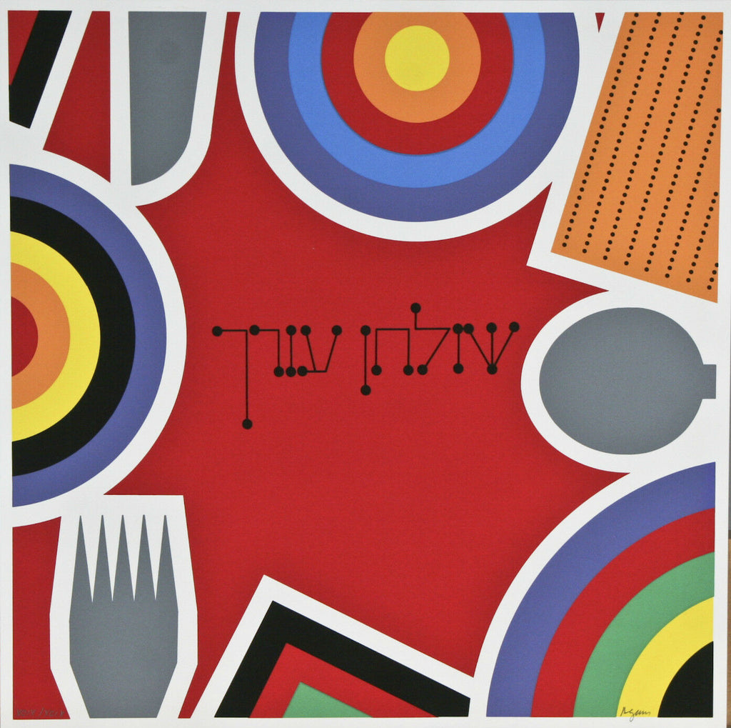 """The Festival Meal"" By Yaacov Agam Signed from The Passover Haggadah #99/99"