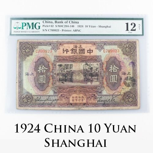 1924 10 Yuan Bank of China Note Graded F-12 NET by PMG Pick 62 S/M#C294-140