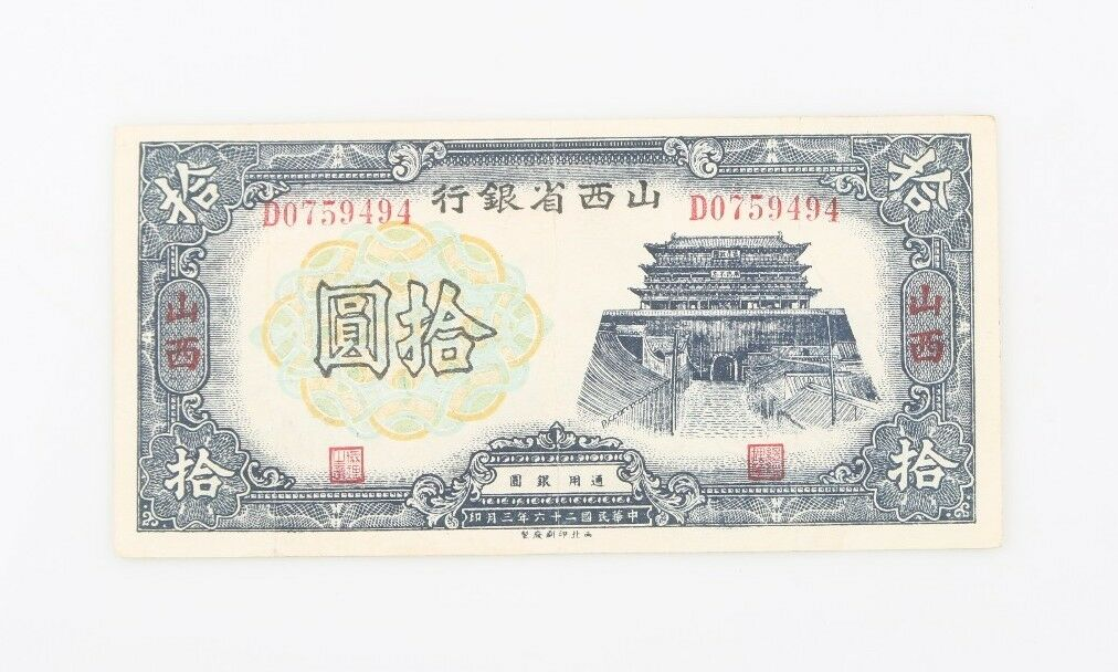 1937 China 10 Yuan Note XF Shansi Provincial Bank ¥10 Extra Fine P#S2680