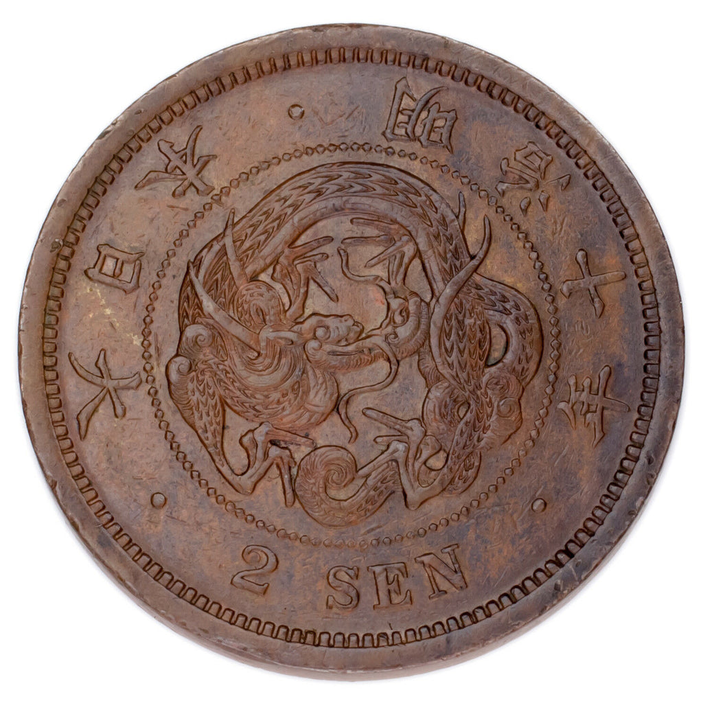 Year 10 (1877) Japan 2 Sen Coin (Extra Fine, XF Condition) Y# 18.2