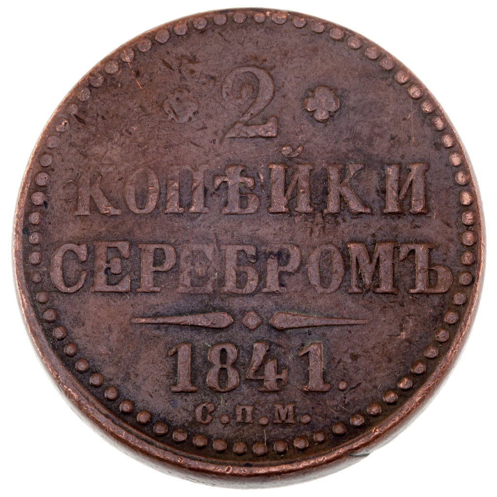 1841СПБ Russia 2 Kopeks Coin In Very Fine C# 145.2