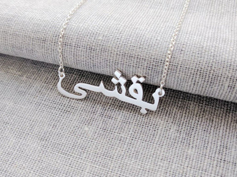 Image of Customized Arabic Name Necklace