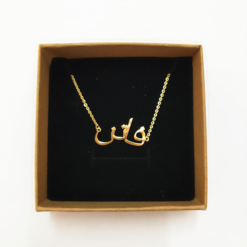 Customized Arabic Name Necklace