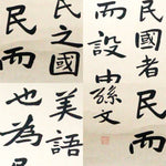 GA102 100% HAND PAINTED CALLIGRAPHY CHINESE TRADITIONAL INK SCROLL PAINTING