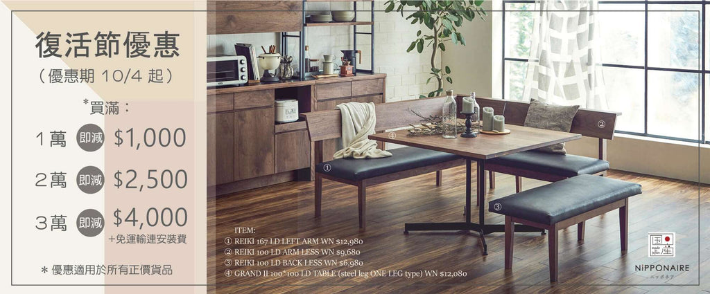 Japan Solid Furniture  - Easter offer