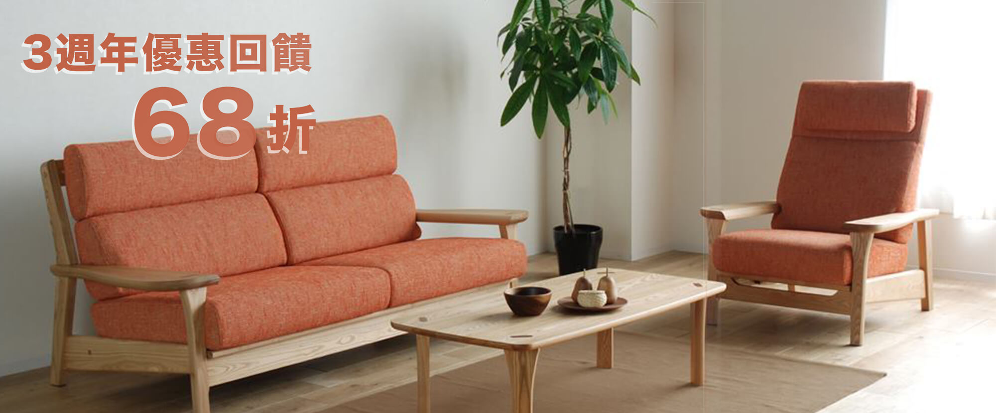 日本家具專門店-Japan Wooden Furniture in Big Sale (Main)