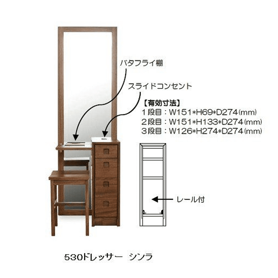 SHINRA 530 DRESSING TABLE