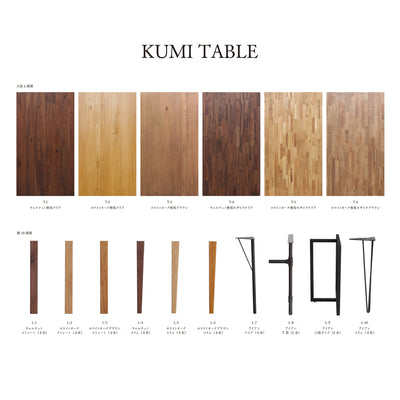 KUMI TABLE LEG (テーブル脚) - livealifehome