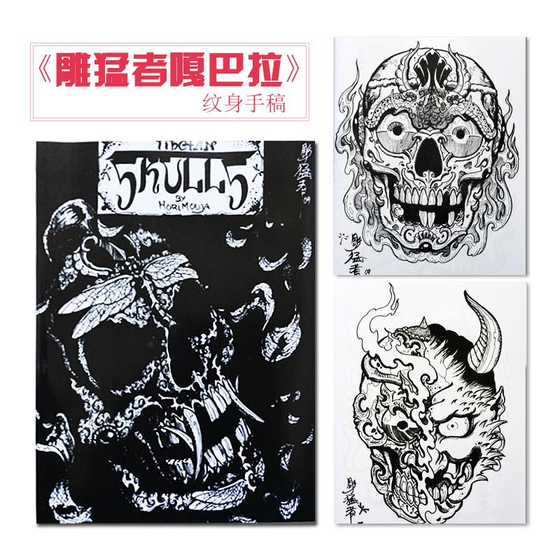 Chinese Tattoo Flash Book Lite-cut eagle manuscript  A4 28.5*21CM