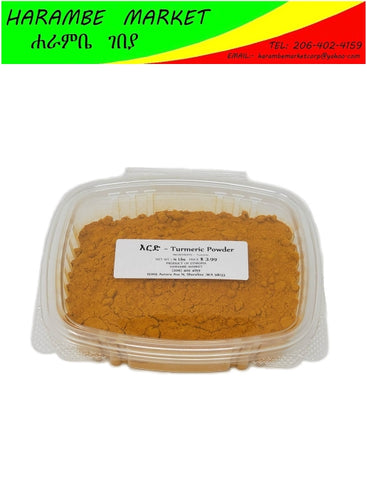 Turmeric Powder (እርድ) - AVM