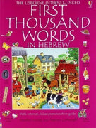 First Thousand Words in Hebrew (with internet-linked pronunciation guide) by Heather Amery (Hardcover)