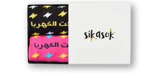 Kahraba Socks Box - Long Socks - Matching Socks | Sikasok