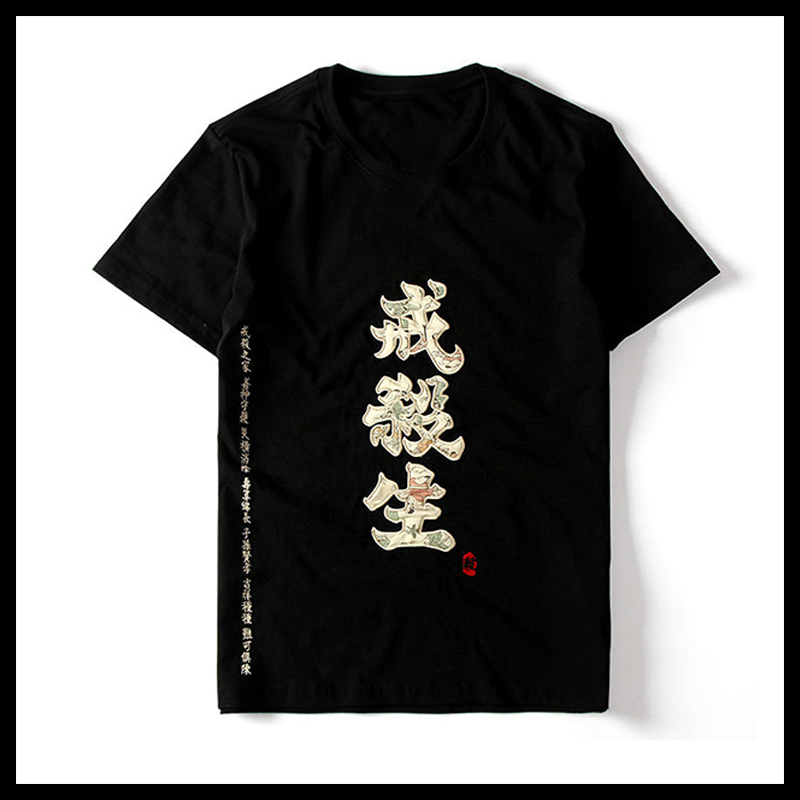 Antique Nihon T-Shirt