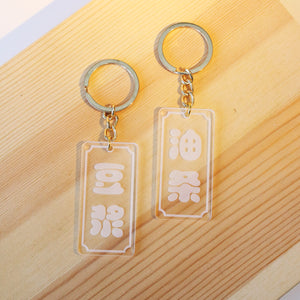Couple Keychains - 豆浆油条