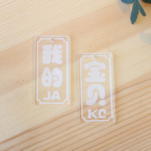 Couple Keychains - 我的宝贝
