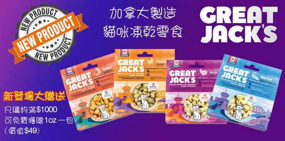 Great Jack's  貓小食