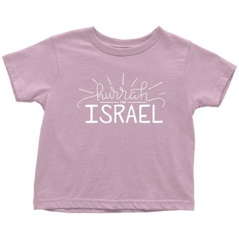 Image of Hurrah for Israel Toddler T-Shirt (11 Colors)