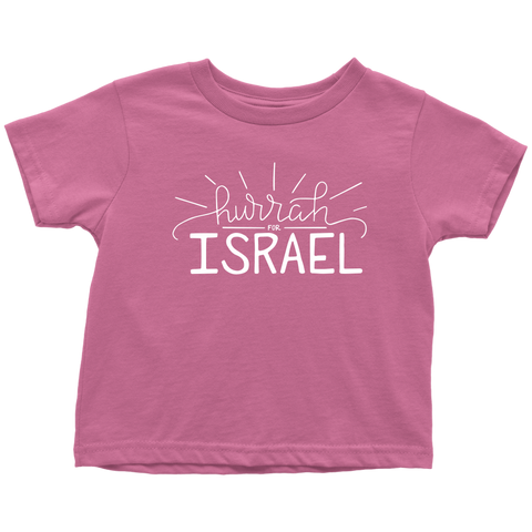 Hurrah for Israel Toddler T-Shirt (11 Colors)