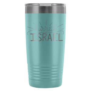 Hurrah for Israel Tumbler (12 Colors)