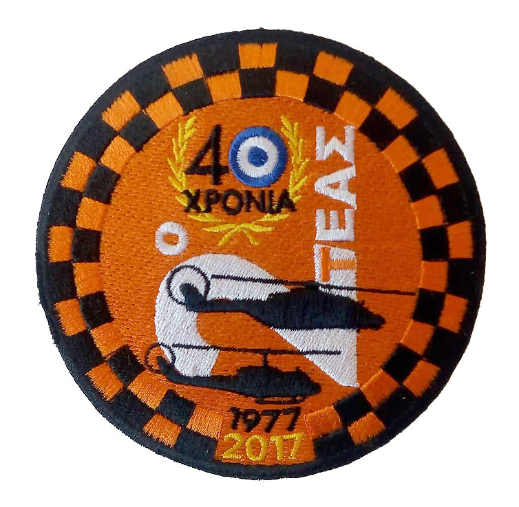 2o TEAS 1977-2017, 40 YEARS HELLENIC ARMY AVIATION