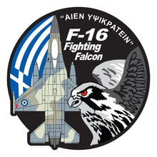 "Load image into Gallery viewer, LIMITED EDITION (71 pieces) F-16 FIGHTING FALCON ""AIEN ΥΨΙΚΡΑΤΕΙΝ"" PVC PATCH"