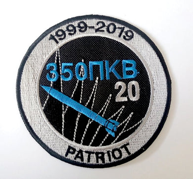 PATRIOT: 20 YEARS IN HAF SERVICE 350 Guided Missile Wing ANNIVERSARY PATCH