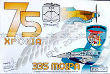 Load image into Gallery viewer, HELLENIC AIR FORCE 335M TIGER 75th ANNIVERSARY PATCH
