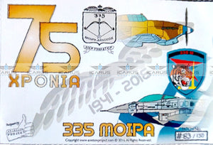 HELLENIC AIR FORCE 335M TIGER 75th ANNIVERSARY PATCH