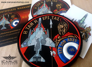 """H TAN H EΠΙ ΤΑΣ"" F-4 PHANTOM 338SQN HAF PVC PILOT PATCH + STICKER"