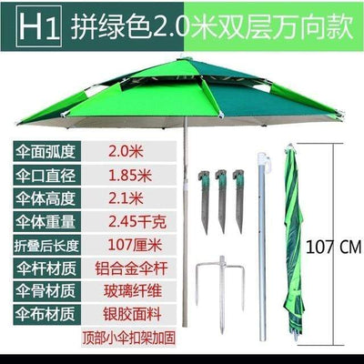 H1 SHENGYUAN Best Beach Umbrella  -  Cheap Surf Gear