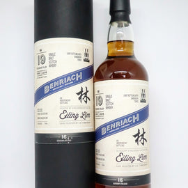 Eiling Lim 16th Release with Shinanoya BenRiach 1999/2018 19y, Refill Sherry Cask, 55%