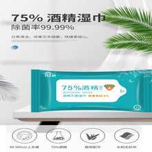 Load image into Gallery viewer, 10pcs/bag Personal Disinfection Portable 75% Alcohol Swabs Pads Wipes