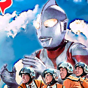Threat From The Sky (Retro Edition - Ultraman Limited Edition Poster)
