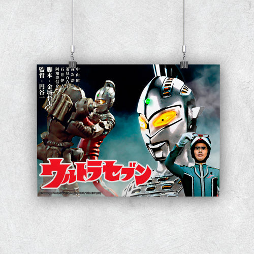 Guardian's Legacy (Retro Edition - Ultraman Limited Edition Poster)
