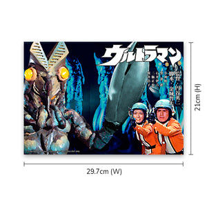 Endless Danger (Retro Edition - Ultraman Limited Edition Poster)