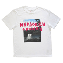 Load image into Gallery viewer, T-shirt Maria Kochetkova Collaboration