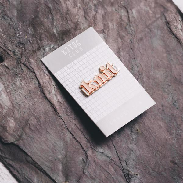 KNIT Enamel Pin