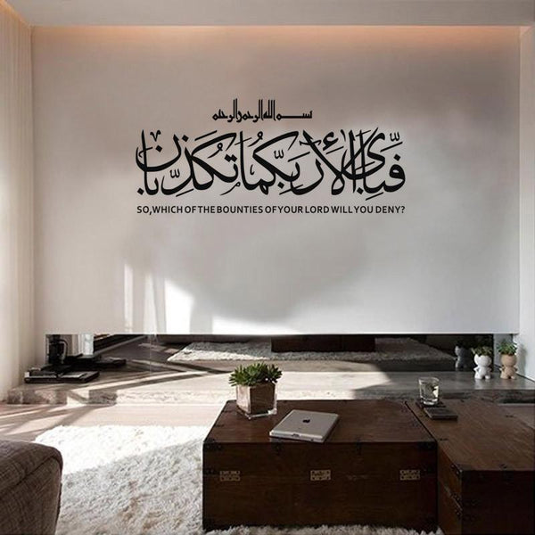 DCTOP Surah Rahman Calligraphy Arabic islamic wall stickers Quote Art Vinyl Decal Removable Wall Decor