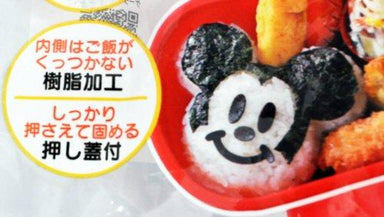 Onigiri Mold | Mickey Mouse by Skater - Bento&co Japanese Bento Lunch Boxes and Kitchenware Specialists