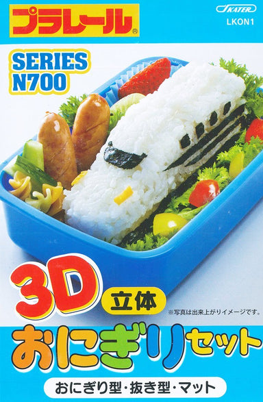 3D Onigiri Set | Bullet Train by Skater - Bento&co Japanese Bento Lunch Boxes and Kitchenware Specialists