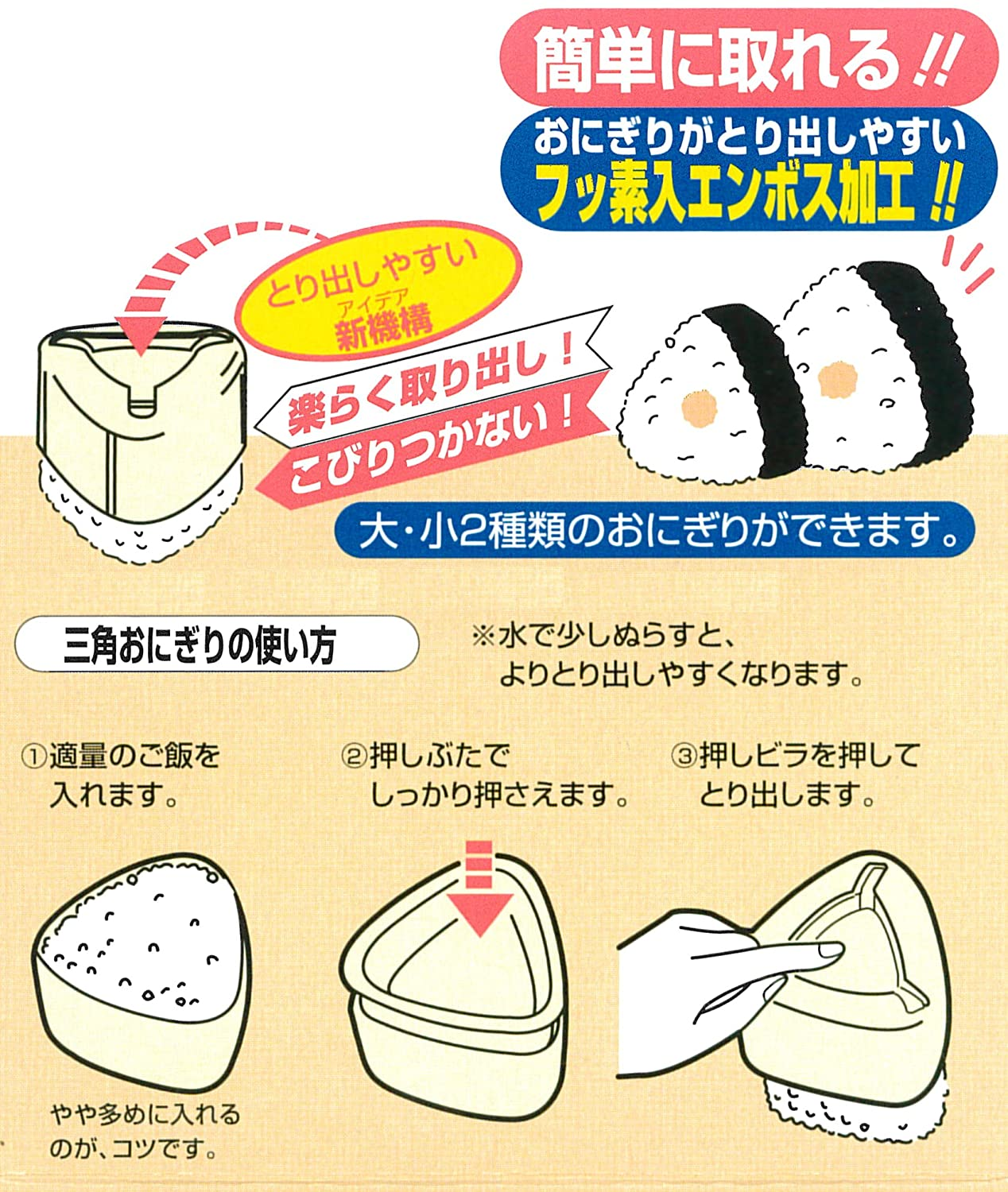 Easy Onigiri Push Mold