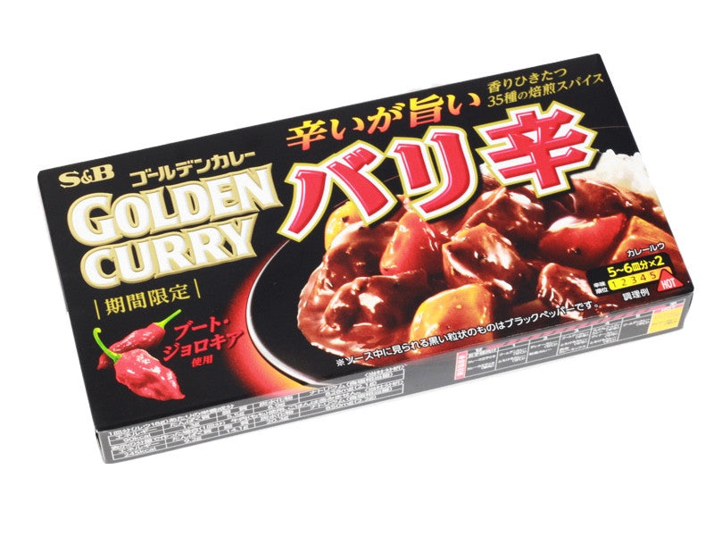 Golden Curry | EXTRA HOT by Bento&co | AMZJP - Bento&con the Bento Boxes specialist from Kyoto