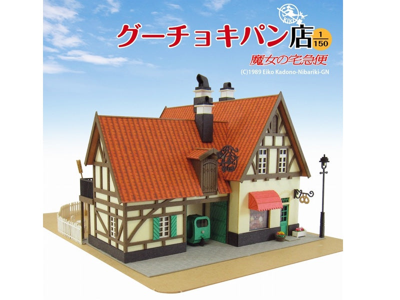 Miniatuart | Kiki's Delivery Service: The Bakery by Sankei - Bento&co Japanese Bento Lunch Boxes and Kitchenware Specialists