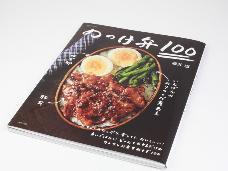 Nokke Bento 100 Cookbook by Bento&co | AMZJP - Bento&con the Bento Boxes specialist from Kyoto